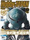 HOBBY JAPAN 1月號/2018 第249期