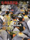 哈佛商業評論雜誌 1月號/2018 第137期