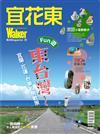 Taipei Walker特別號(39):宜花東Walekr