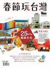 Taipei Walker特別號(40):春節玩台灣