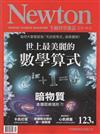 NEWTON牛頓科學雜誌 1月號/2018 第123期:世上最美麗的數學算式