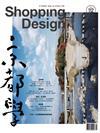 Shopping Design 設計採買誌 3月號/2018 第112期:京都學