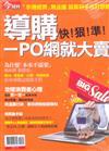 今周刊特刊:導購-PO網就大賣