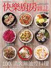 快樂廚房雜誌 5-6月號/2018 第120期