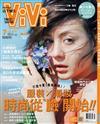 ViVi唯妳時尚國際中文版 7月號/2018