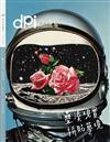 dpi 設計流行創意雜誌 6月號/2018 第230期:疊湊現實、拼貼夢境