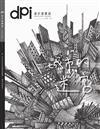 dpi 設計流行創意雜誌 7月號/2018 第231期:城市的迷宮