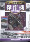 第二次世界大戰傑作機經典收藏誌 0717/2018 第35期