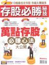 Money錢特刊:存股必勝秘技 2018修訂版