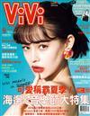 ViVi唯妳時尚國際中文版 9月號/2018