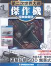 第二次世界大戰傑作機經典收藏誌 0814/2018 第37期