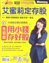 Money錢特刊:艾蜜莉定存股2018修訂版