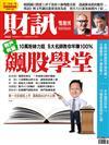 財訊雙週刊 0824/2018 第562期