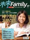 未來Family 9月號/2018 第39期