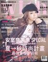 with與妳時尚國際中文版 10月號/2018 第174期