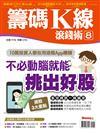 Money錢特刊:籌碼K線滾錢術8
