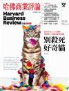 哈佛商業評論雜誌 10月號/2018 第146期