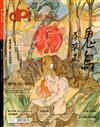 dpi 設計流行創意雜誌 10月號/2018 第234期
