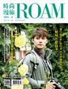 時尚漫旅 10-11月號/2018 第14期