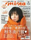 mina米娜時尚國際中文版 12月號/2018 第191期