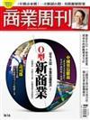 商業周刊 1031/2018 第1616期