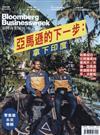 彭博商業周刊 中文版 1102/2018 第157期