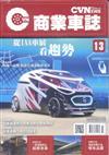 CVNEWS 商業車誌 11月號/2018 第13期