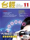 台灣經濟研究月刊 11月號/2018