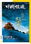 CHINA TOURISM 中國旅遊 11月號/2018 第461期