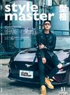 Style Master 11-12月號/2018 第51期
