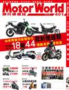 MotorWorld摩托車雜誌 12月號/2018 第401期
