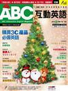 ABC互動英語(互動光碟版)12月號/2018 第198期