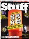 Stuff Taiwan史塔夫科技 11月號/2018 第178期