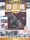 第二次世界大戰傑作機經典收藏誌 1120/2018 第44期