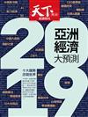 天下雜誌 1129/2018 第662期:2019亞洲經濟大預測