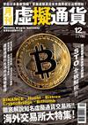 虛擬通貨國際中文版 12月號/2018 第2期