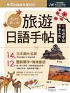 互動日本語年度特刊:我的第一本旅遊日語手帖 日本名勝X旅遊會話