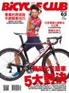 BiCYCLE CLUB 單車俱樂部 12月號/2018 第63期