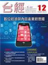 台灣經濟研究月刊 12月號/2018
