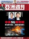 亞洲週刊 1217/2018 第50期