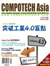 CompoTechasia電子與電腦雜誌 12月號/2018 第236期