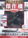 第二次世界大戰傑作機經典收藏誌 1218/2018 第46期