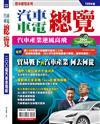 股市總覽:汽車車電總覽(108年版)