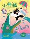 小典藏‧Artco Kids 1月號/2018 第173期