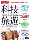 數位時代 2月號/2019 第297期:科技旅遊