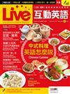 Live互動英語(互動光碟版)2月號/2019 第214期