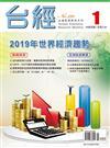 台灣經濟研究月刊 1月號/2019