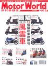 MotorWorld摩托車雜誌 2月號/2019 第403期