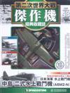 第二次世界大戰傑作機經典收藏誌 0115/2019 第48期