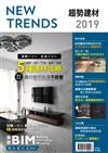 2019 NEW TRENDS 趨勢建材